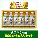 【ふるさと納税】 油清 桑名のこめ油 500g 6本入り 桑...