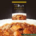 【ふるさと納税】 鳥文 三重県産伊勢赤どりチキンカレー 200g×6食分