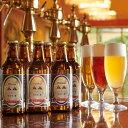 【ふるさと納税】 ナガシマリゾートのクラフトビール(長島地ビール)