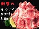 【ふるさと納税】TM-04 紀和牛カルビ焼肉 1.3kg