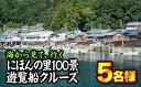 【ふるさと納税】ST-01 海から見る『にほんの里100景』遊覧船クルーズツアー 5名様まで
