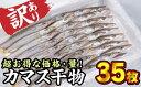 【ふるさと納税】SE-7 【訳あり】尾鷲産 カマスの干物詰め合わせ 35枚