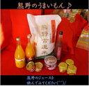 【ふるさと納税】熊野のうまいもんいろいろセット