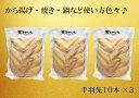 【ふるさと納税】とっておき地鶏 熊野地鶏手羽先 10本×3...