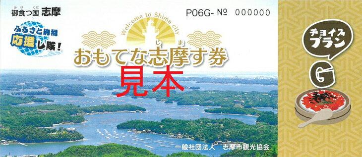 【ふるさと納税】おもてな志摩す券 チョイスプランGの商品画像