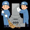 【ふるさと納税】お墓掃除のお手伝い sj-02