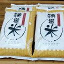 【ふるさと納税】K6(有)松幸農産 特選米20kgセット