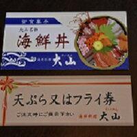 【ふるさと納税】I18大山食事券
