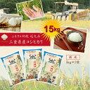 【ふるさと納税】H1令和元年明和町産コシヒカリ 5kg×3袋(15kg)『みえの安心食材 認定米』