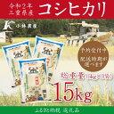 【ふるさと納税】D19令和2年明和町産コシヒカリ 5kg×3...