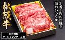 【ふるさと納税】SS01 松阪牛すき焼き(モモ・バラ・カタロース) 500g