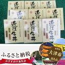 【ふるさと納税】No.088 近江牛丼18個