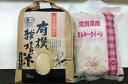 【ふるさと納税】【有機JAS米】コシヒカリ5kg+【減農薬米...