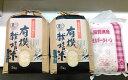 【ふるさと納税】【有機JAS米】コシヒカリ5kg×2個+【減...