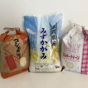 【ふるさと納税】滋賀県産 環境こだわり米みずかがみ5kg 特別栽培米コシヒカリ5kg 環境こだわり米ミルキークイーン5kgセット (合計15kg)※着日指定はできません。...