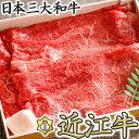 【ふるさと納税】近江牛肉スキシャブ用500g折箱入り 【牛肉...