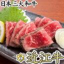 【ふるさと納税】近江牛肉タタキ 【牛肉 ランキング 極上 ブ...