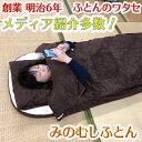 【ふるさと納税】みのむしふとん「アイドリング無用」 これだけで寝られます。特別に専用枕(カバー付き)