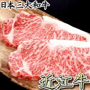 【ふるさと納税】【カネ吉山本】近江牛[吟] ステーキ用 サー...