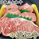 近江牛肉 ステーキ用 食べ比べセット 【牛肉 ランキング 極...