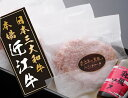 【ふるさと納税】【溢れる肉汁で大人気!】近江牛と黒豚のハンバーグ AF01_a
