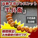 【ふるさと納税】滋賀県伝統的工芸品認定の木珠 近江の数珠職人のブレスレット F004_a