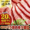 【ふるさと納税】20%増量中!近江牛バラ焼肉希少部位500g...