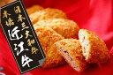 【ふるさと納税】【総本家肉のあさの】近江牛調理済みコロッケ・メンチカツ AE04
