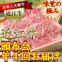 【ふるさと納税】毛利志満特選頒布会 S033
