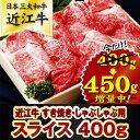 【ふるさと納税】近江牛すき焼き・しゃぶしゃぶ用スライス450...