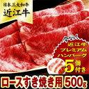 【ふるさと納税】カネ吉特選近江牛ロースすき焼き用500gと特...