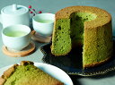 RK-067【ふるさと納税】お茶屋の宇治抹茶シフォンケーキとクッキーミニ8枚入