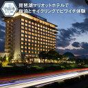 【ふるさと納税】琵琶湖マリオットホテルで宿泊とサイクリングでビワイチ体験【滋賀県守山市】