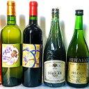 【ふるさと納税】ワイン・ブランデー・梅酒セット 【赤ワイン・お酒・白ワイン・洋酒】