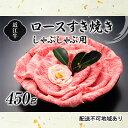 【ふるさと納税】近江牛ロースすき焼しゃぶしゃぶ用450g 【...