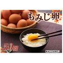 【ふるさと納税】【高級赤玉・安全飼料使用】湖南市産もみじ卵 50個 【卵】