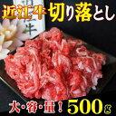 【ふるさと納税】近江牛切り落とし(小間切れ)500g