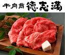 【ふるさと納税】近江牛すきやき用670g