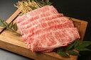 【ふるさと納税】近江牛ロースすき焼しゃぶしゃぶ用 400g