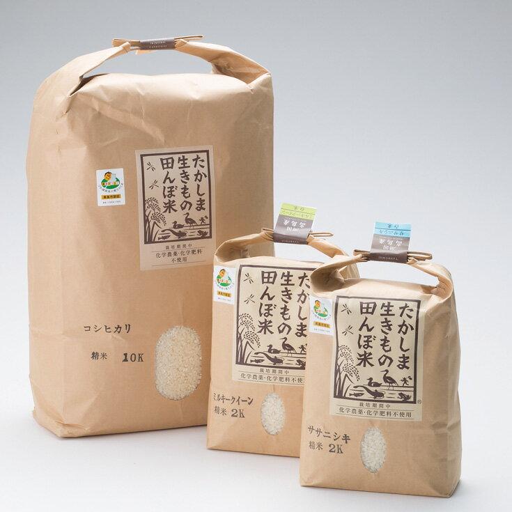 【ふるさと納税】【T-505】グリーン藤栄 生きもの田んぼ米食べ比べセットB