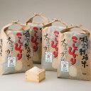 【ふるさと納税】【T-522】よこいファーム 特別栽培米コシ...
