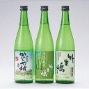 【ふるさと納税】【T-751】吉田酒造 滋賀の酒米三種純米酒...