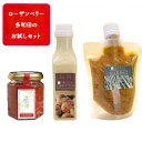 【ふるさと納税】ローザンベリー多和田のお試しセット 【調味料...