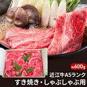 【ふるさと納税】近江牛A5ランクすき焼き・しゃぶしゃぶ用約6...
