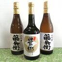 【ふるさと納税】純米大吟醸「八代目藤兵衛」と純米酒「豊郷」3本セット 【日本酒】