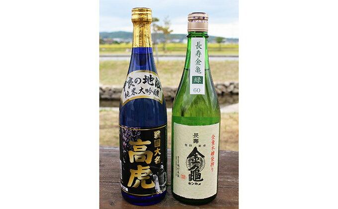 ふるさと納税近江地酒セット(2本入り大吟醸)お酒・日本酒・純米大吟醸酒