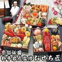 【ふるさと納税】京都祇園 岩元 おせち 匠 三段重 3~4人前 冷蔵 | おせち