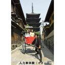 【ふるさと納税】(嵐山30分コース/2名様)人力車でゆったり京の旅