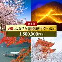 【ふるさと納税】【京都市】JTBふるさと納税旅行クーポン(1,500,000円分)