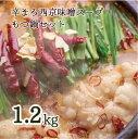 ショッピングふるさと納税 馬刺し 【ふるさと納税】もつ鍋 セット 辛まろ 西京味噌スープ1.2kg 約10人前